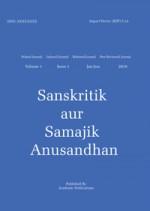 Sanskritik aur Samajik Anusandhan